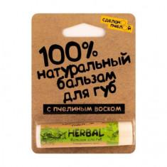 Сделанопчелой, Бальзам для губ Herbal
