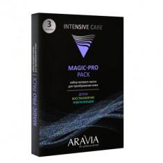 Набор экспресс-масок для преображения кожи ARAVIA Professional Magic – PRO PACK (3 маски)