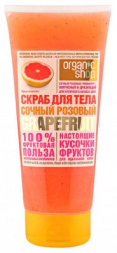 Скраб для тела Фрукты Organic Shop Розовый grapefruit 200мл