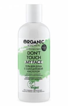 """Гель для душа с салициловой кислотой Organic Kitchen """"Don't touch my face"""" 270мл"""