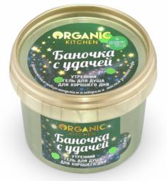 """Гель для душа утренний Organic Kitchen """"Баночка с удачей"""" 100мл"""